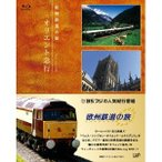 欧州鉄道の旅 オリエント急行 Blu-ray BOX 【Blu-ray