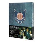怪奇大作戦 ミステリー・ファイル 【Blu-ray】