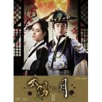 太陽を抱く月 Blu-ray BOX II 【Blu-ray】