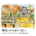 羽毛田丈史/日本テレビ系水曜ドラマ 明日、ママがいない オリジナル・サウンドトラック 【CD】画像