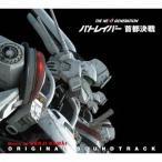 川井憲次/THE NEXT GENERATION パトレイバー 首都決戦 オリジナル・サウンドトラック 【CD】