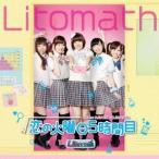 Litomath/恋の火曜日5時間目/遠いけど、ただいま。 【CD】画像