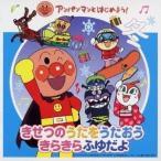 (キッズ)/アンパンマンとはじめよう! きせつのうたをうたおう きらきらふゆだよ 【CD】