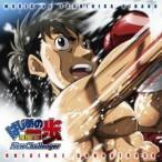 平野義久/はじめの一歩 New Challenger オリジナル・サウンドトラック 【CD】