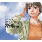 川井憲次/機動警察パトレイバー PATLABOR TV+NEW OVA 20th ANNIVERSARY PATLABOR THE MUSIC SET-1 【CD】