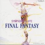 (ゲーム・ミュージック)/交響組曲ファイナルファンタジー 【CD】