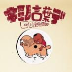 C&K/キミノ言葉デ (初回限定) 【CD+DVD】