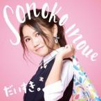 井上苑子/だいすき。 【CD】