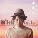 ナオト・インティライミ/未来へ (初回限定) 【CD+DVD】