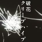 クリープハイプ/破花 (初回限定) 【CD+DVD】