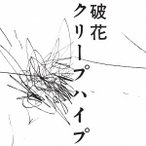 クリープハイプ/破花《通常盤》 【CD】
