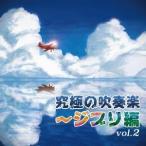 航空自衛隊航空中央音楽隊/究極の吹奏楽〜ジブリ編 vol.2 【CD】