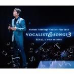 徳永英明/Concert Tour 2015 VOCALIST & SONGS 3 FINAL at ORIX THEATER (初回限定) 【CD+DVD】