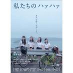 私たちのハァハァ 【DVD】