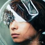 クリープハイプ/鬼 (初回限定) 【CD+DVD】