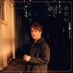 チャン・グンソク/抱きしめたい/ボクノネガイゴト《通常盤》 【CD】