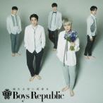 Boys Republic/流れる星に花束を《通常盤B》 【CD】
