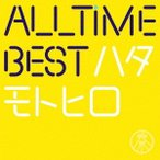 秦基博/ALL TIME BEST ハタモトヒロ《はじめまして盤》 (初回限定) 【CD】