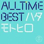 秦基博/ALL TIME BEST ハタモトヒロ《通常盤》 【CD】