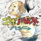 ハジ→/コラボ de ハジベスト。《通常盤》 【CD】