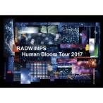 RADWIMPS/RADWIMPS LIVE DVD Human Bloom Tour 2017《完全生産限定版》 (初回限定) 【DVD】