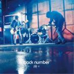 back number/瞬き (初回限定) 【CD+DVD】