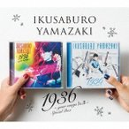 山崎育三郎/1936 〜your songs I & II〜 Special Box (期間限定) 【CD】