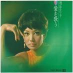 浅丘ルリ子/愛を歌う 【CD】画像