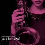 (V.A.)/寺島靖国プレゼンツ Jazz Bar 2015 【CD】