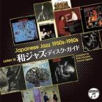(V.A.)/聴く和ジャズ・ディスク・ガイド 【CD】