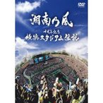 湘南乃風/十周年記念 横浜スタジアム伝説 【DVD】
