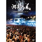 湘南乃風/SummerHolic 2017 -STAR LIGHT- at 横浜 赤レンガ 野外ステージ《通常版》 【DVD】