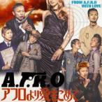 A.F.R.O/アフロより愛をこめて 【CD】