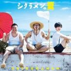 シクラメン/シクラメンの夏 【CD】