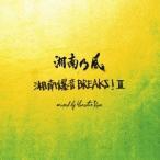 湘南乃風/湘南乃風〜湘南爆音BREAKS!II〜mixed by Monster Rion 【CD】