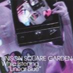 UNISON SQUARE GARDEN/リニアブルーを聴きながら 【CD】