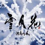 湘南乃風/雪月花 【CD】