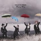 SEKAI NO OWARI/Hey Ho (期間限定) 【CD】