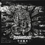 BRAHMAN/不倶戴天-フグタイテン- (初回限定) 【CD+DVD】