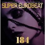 (オムニバス)/スーパーユーロビート VOL.184 【CD】