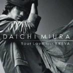 三浦大知/Your Love feat.KREVA 【CD+DVD】
