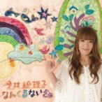 今井絵理子/なんくるないさぁ/カウ☆G 【CD】