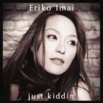 今井絵理子/just kiddin' 【CD】