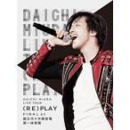三浦大知/DAICHI MIURA LIVE TOUR (RE)PLAY FINAL at 国立代々木競技場第一体育館 【Blu-ray】