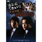 日本のこわい夜 特別篇 本当にあった史上最恐ベスト10 【DVD】