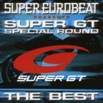 (オムニバス)/スーパーユーロビート・プレゼンツ・スーパーGT 〜スペシャル・ラウンド〜ザ・ベスト〜 【CD】