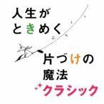 (クラシック)/片づけコンサルタント 近藤麻理恵プロデュース 人生がときめく片づけの魔法クラシック 【CD】