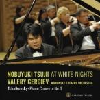 辻井伸行×ゲルギエフ/チャイコフスキー:ピアノ協奏曲第1番LIVE (初回限定) 【CD】