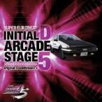 (ゲーム・ミュージック)/SUPER EUROBEAT presents 頭文字[イニシャル]D ARCADE STAGE 5 original soundtracks + 【CD】