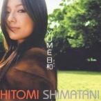 島谷ひとみ/YUME日和 【CD】